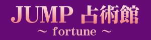 占い相談は、JUMP 占術館|タロット占い・相性占い Logo